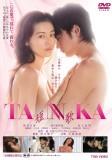 TANKA 短歌 [DVD]