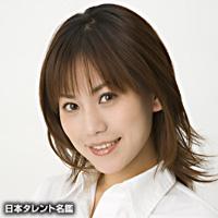 三田あいり