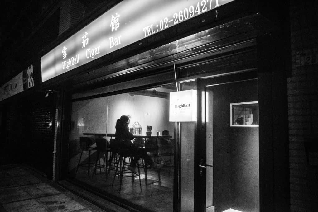林口雪茄館 Highball Cigar Bar - 香香夜生活入口 - 酒吧酒店按摩推薦