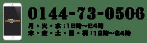 UNIT 電話番号
