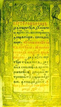 Cazania lui Varlaam