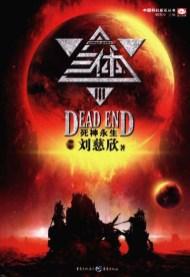 Dead End - Liu Cixin (coperta originala)