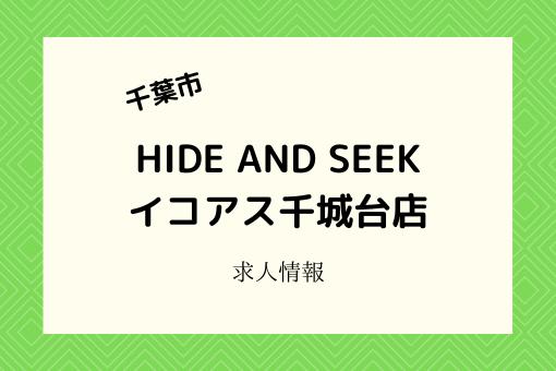 HIDE AND SEEKイコアス千城台店の求人情報