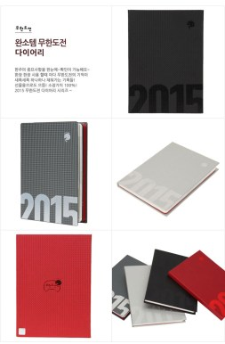 INFINITY CHALLENGE 2015 OFFICIAL DIARY (4 COLORS)