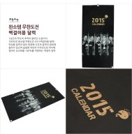 INFINITY CHALLENGE 2015 OFFICIAL WALL CALENDAR