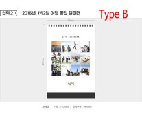 2 DAYS AND 1 NIGHT OFFICIAL 2016 CALENDAR (TYPE B)