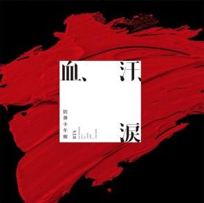 BTS - Chi, Ase, Namida (Japan Release)(Regular Edition)