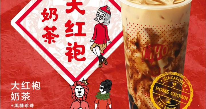 SG Lifestyle DRINKS: The NEW Da Hong Pao Milk Tea with Brown Sugar Pearl from LiHO Singapore