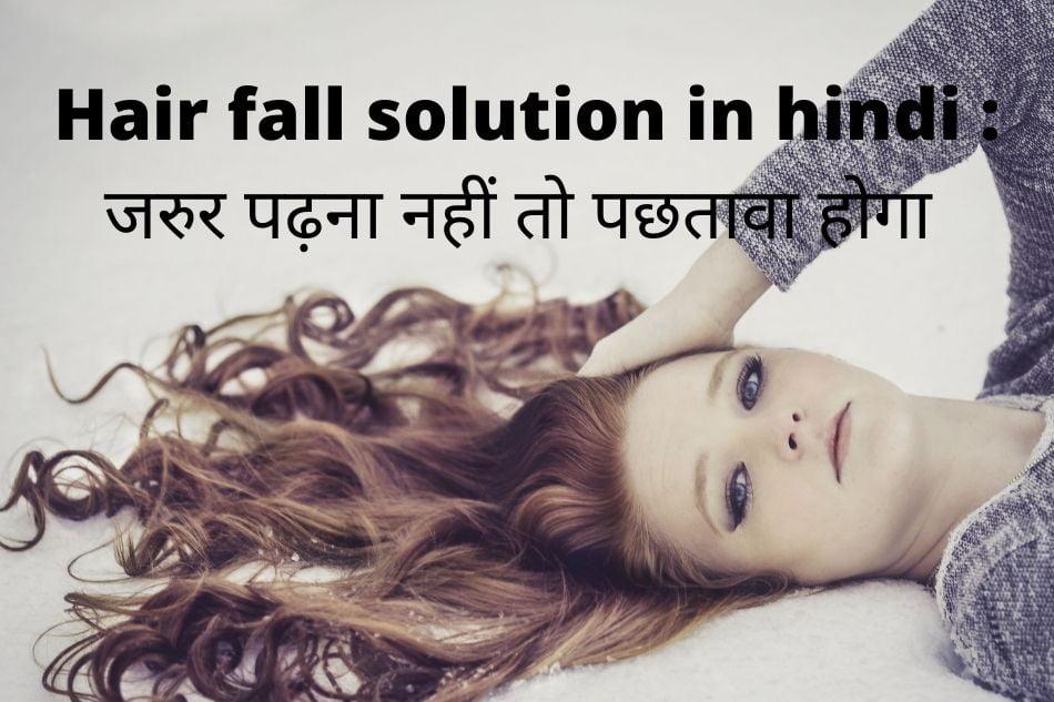hair fall solution in hindi