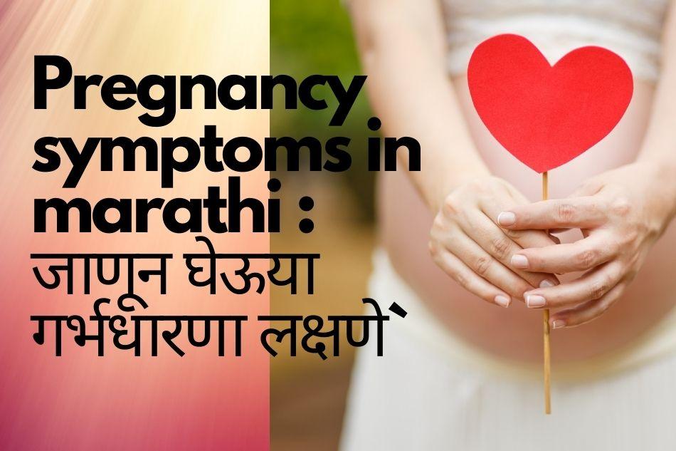 Pregnancy symptoms in marathi