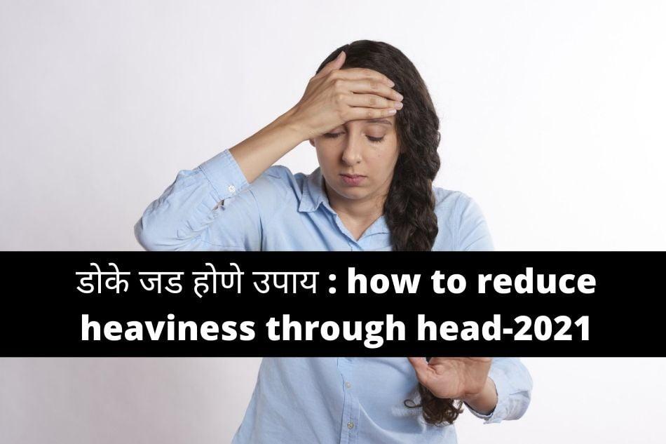 डोके जड होणे उपाय