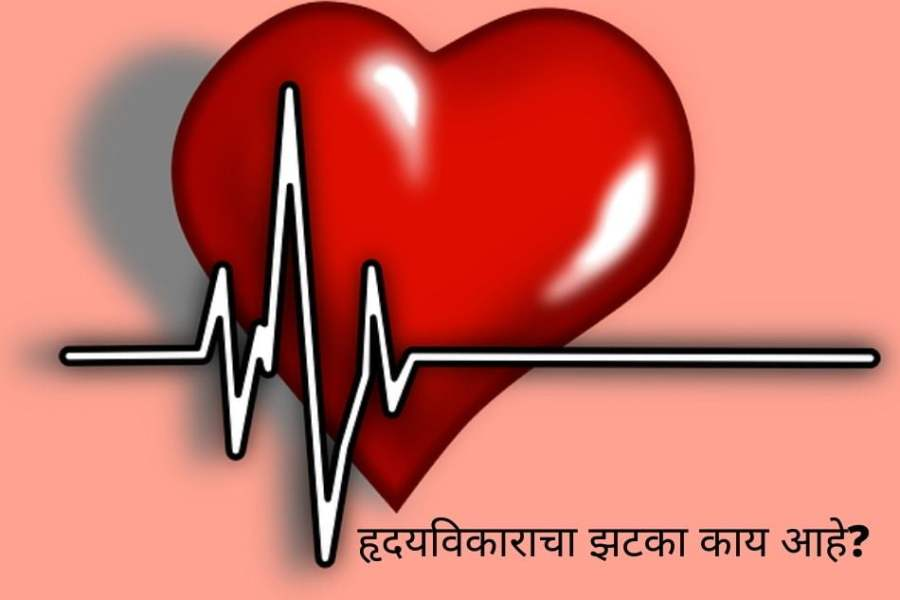Heart attack information in marathi