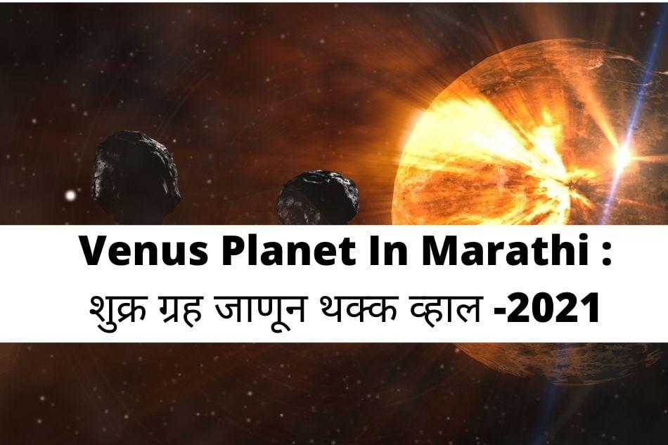 Venus Planet In Marathi