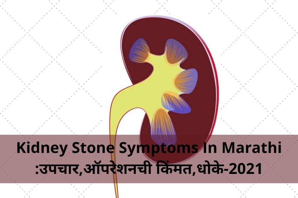 Kidney Stone Symptoms In Marathi