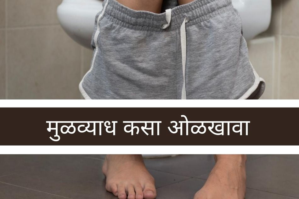 Piles treatment at home in marathi