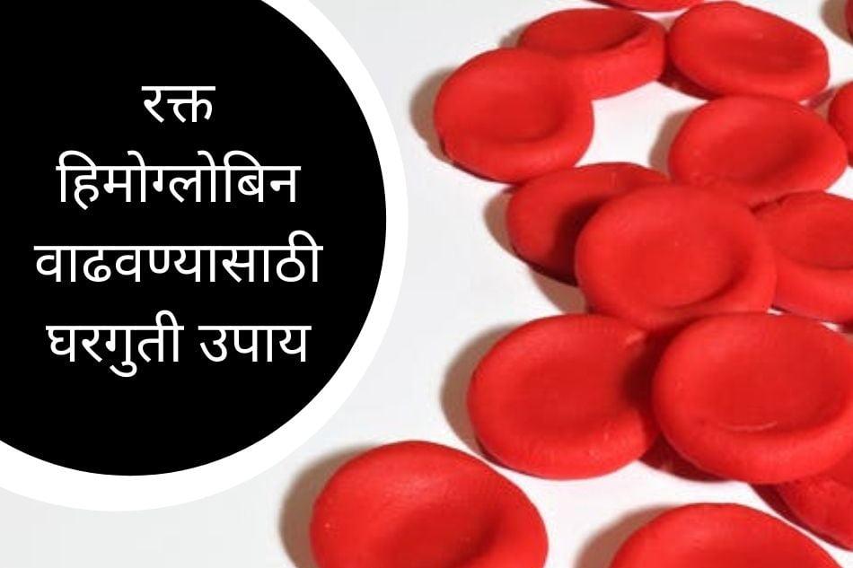 how to increase hemoglobin in marathi