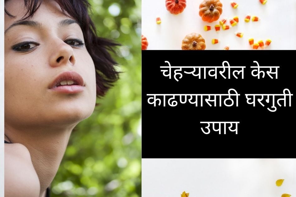 How To Remove Face Hair In Marathi