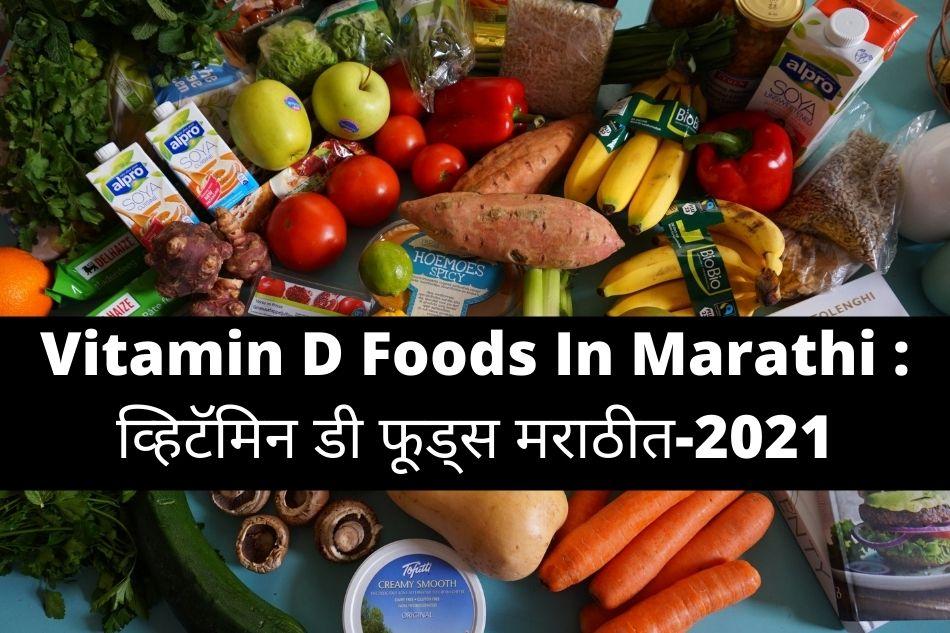 Vitamin D Foods In Marathi