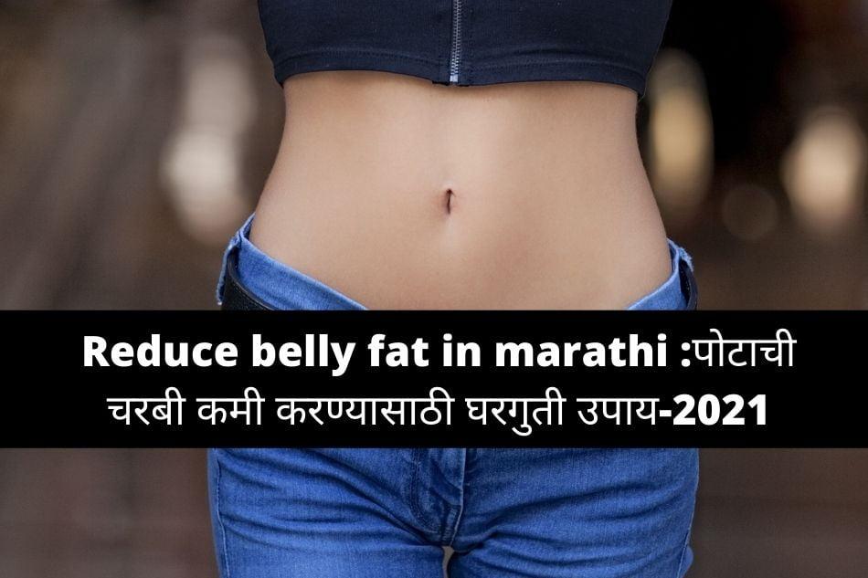 reduce belly fat in marathi
