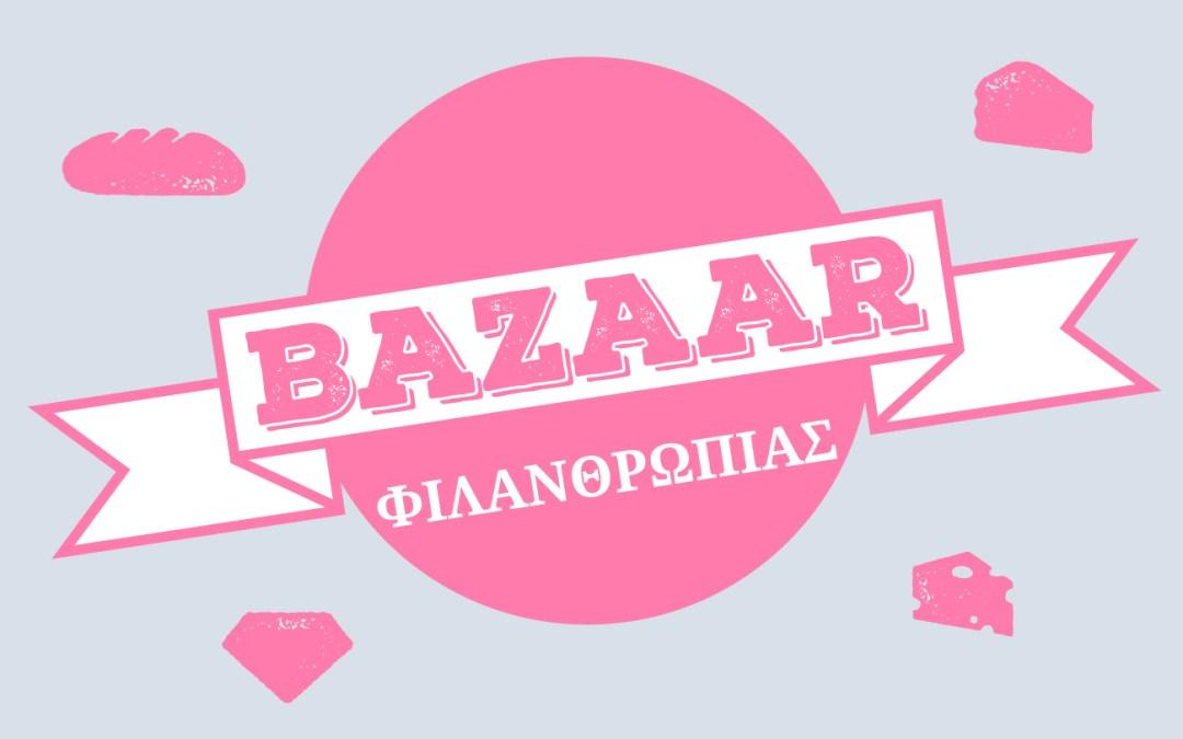 Bazaar Φιλανθρωπίας 2018
