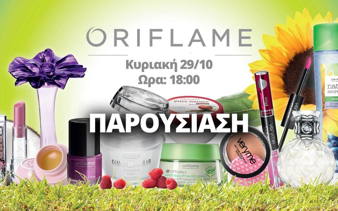 ORIFLAME Καλλυντικά – Παρουσίαση