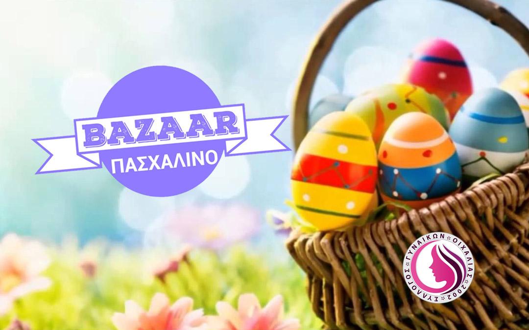 Bazaar Πασχαλινό 2019
