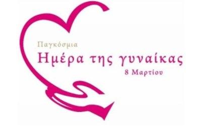 Ο Σύλλογος Γυναικών Οιχαλίας  τιμά την παγκόσμια μέρα της γυναίκας