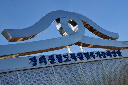 Confine tra Nord e Sud Corea: Dorisan Station