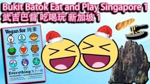 【SgVeganCommunity】8 Bukit Batok Vegan Food Places To Eat and Play #1 八个武吉巴督纯素吃喝玩的地点 #1