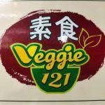 Veggie 素食 121