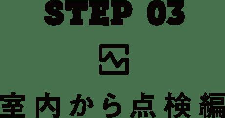 STEP3 室内から点検編