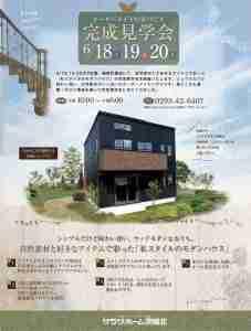 fb_event_shibaragikita618