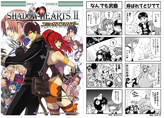 Image result for Shadow Hearts II Comic Anthology