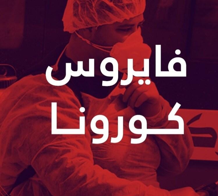 عربيا ً : الصحة تؤكد تسجيل (3623) إصابة جديدة بكورونا اليوم الأربعاء