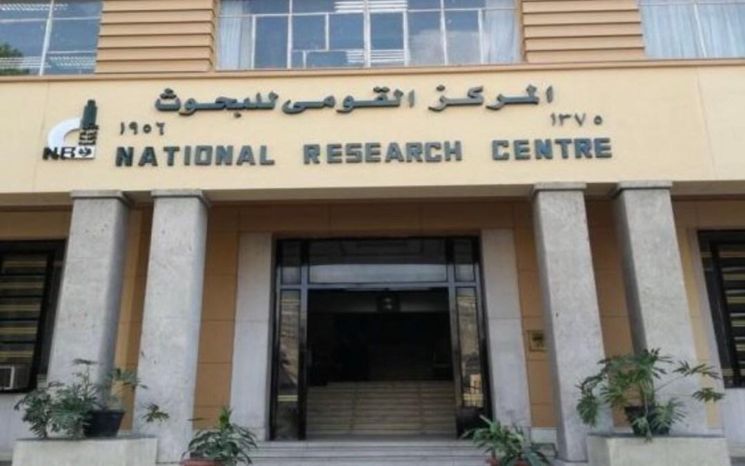 المركز القومي للبحوث في مصر: نتائج هامة حول علاج فيروس كورونا سنعلن عنها قريبا.