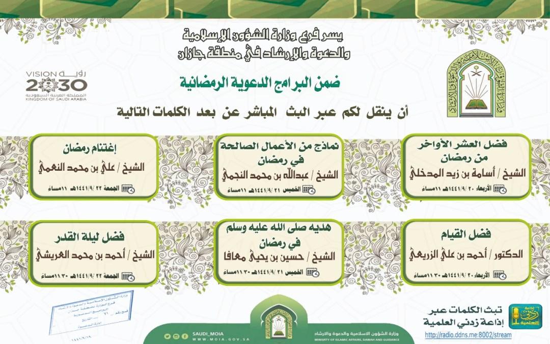 الشؤون الإسلامية تنظم عدداً من الكلمات الوعظية عن بعد في جازان .
