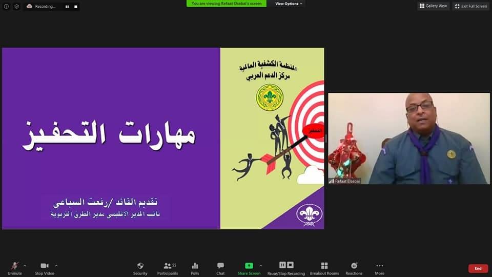 """جمعية الكشافة تُشارك في ورشة العمل العربية """" مهارات التحفيز """""""