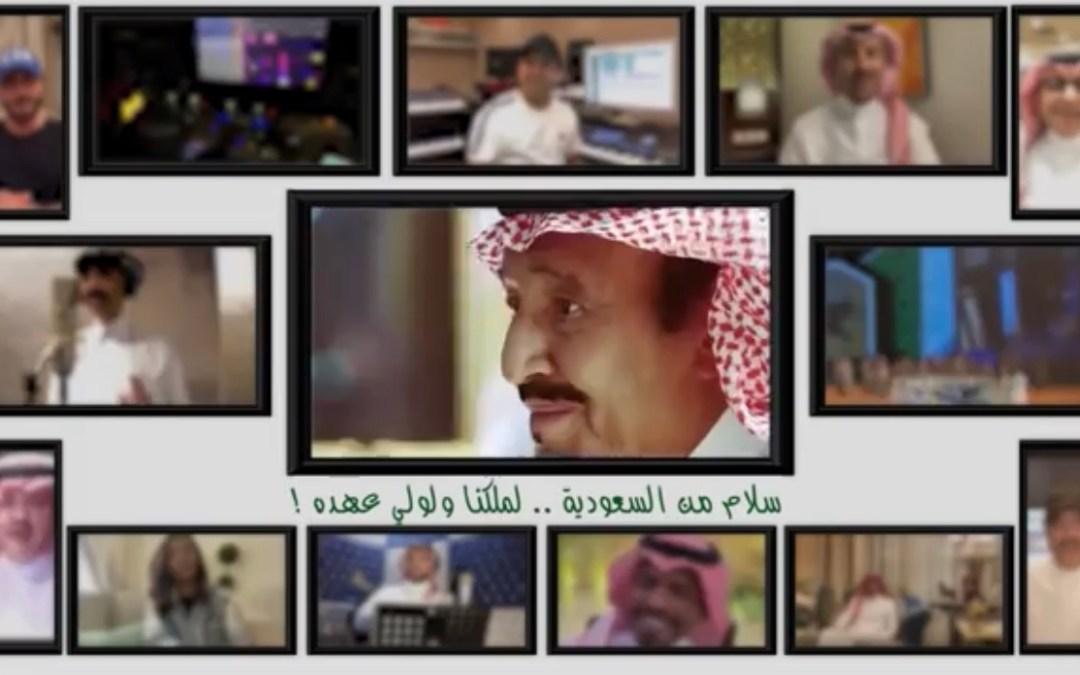 """""""سلام من السعودية"""" أوبريت فني ضخم يؤديه يؤديه 13 فنانا ً"""