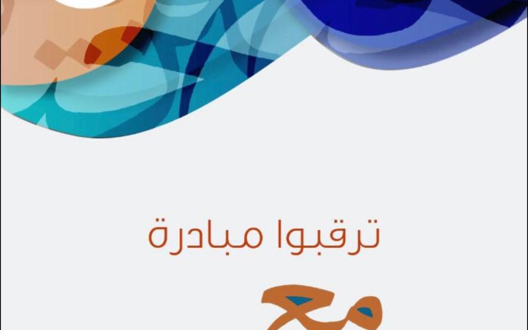 """جمعية الأطفال زارعي القوقعة : مستمرون بالعطاء حتى انتهاء جائحة كورونا"""""""