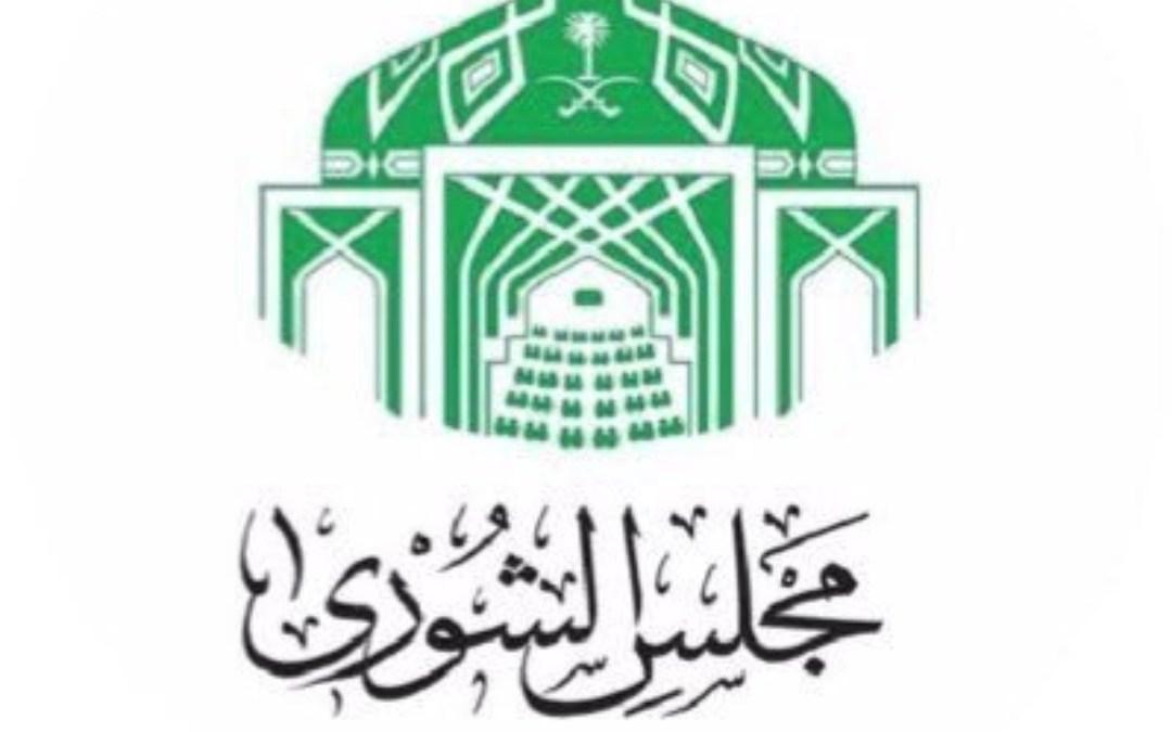 الشورى السعودي يوافق على مشروع نظام مكافحة التستر