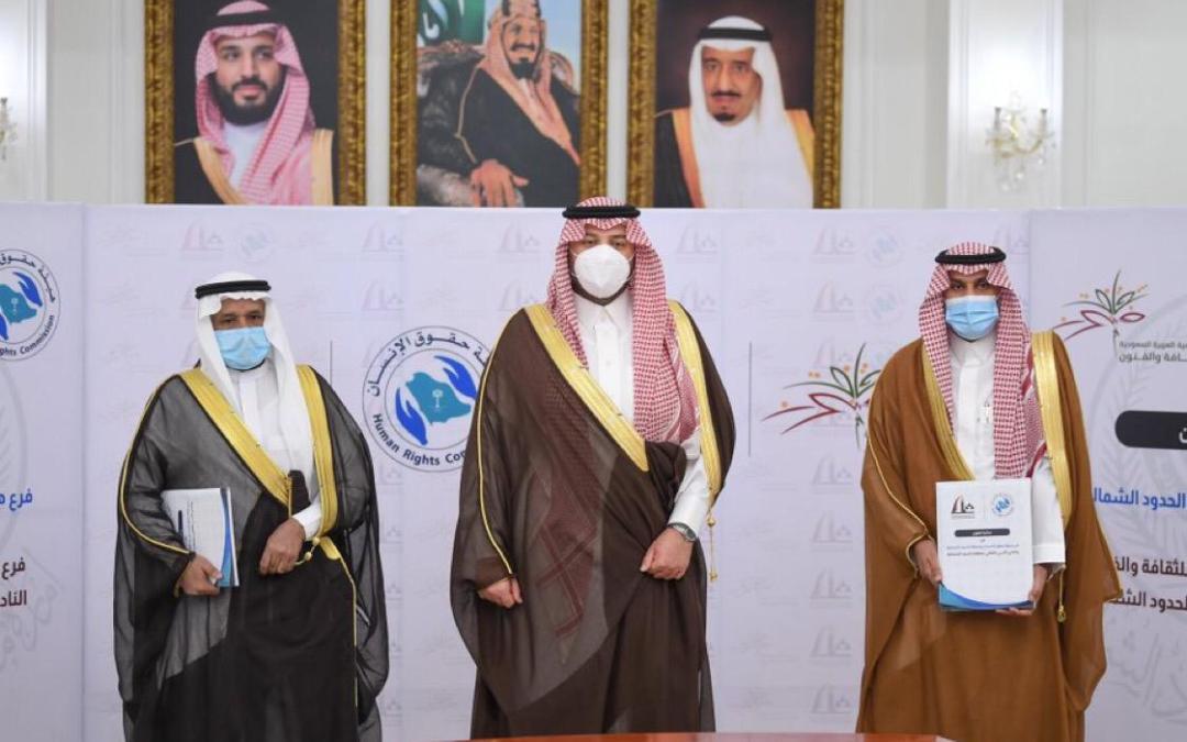 أمير الشمالية يشهد توقيع مذكرة تعاون بين حقوق الإنسان وثقافة وفنون عرعر والنادي الأدبي