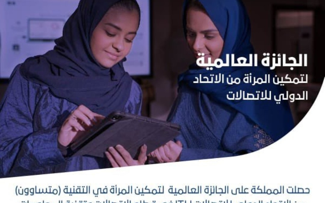 المملكة تحصل على الجائزة العالمية لتمكين المرأة في التقنية