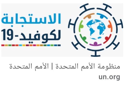 مشروع سعودي يدعم الاستجابة الدولية لتأثير كورونا على النساء