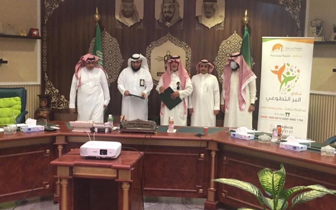 """مذكرة شراكة بين """"بر جدة"""" وعمادة شؤون الطلاب بجامعة الملك عبد العزيز"""