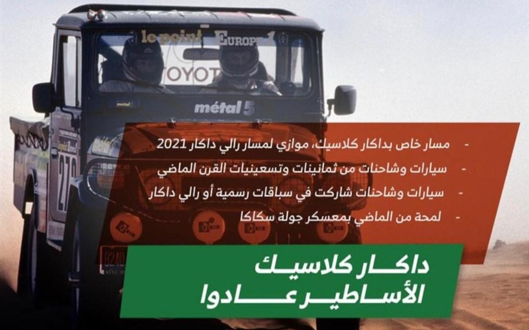 انطلاق رالي داكار الدولي للمرة الثانية على التوالي من السعودية