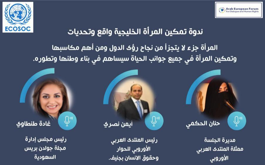 منتدى الحوار العربي الأوروبي يناقش تمكين المرأة في دول الخليج