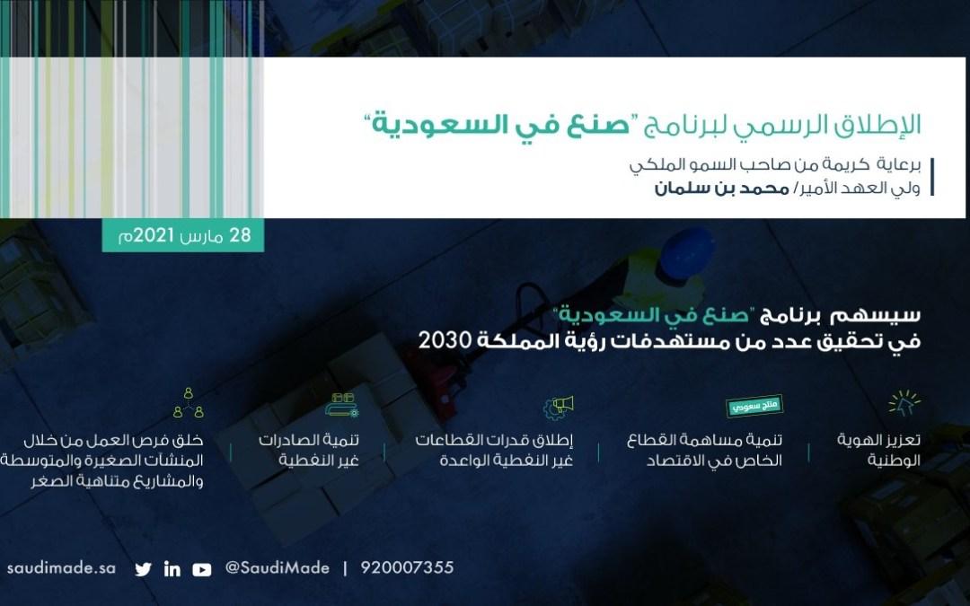 """إطلاق برنامج """"صُنع في السعودية"""" في الـ 28 مارس الجاري"""