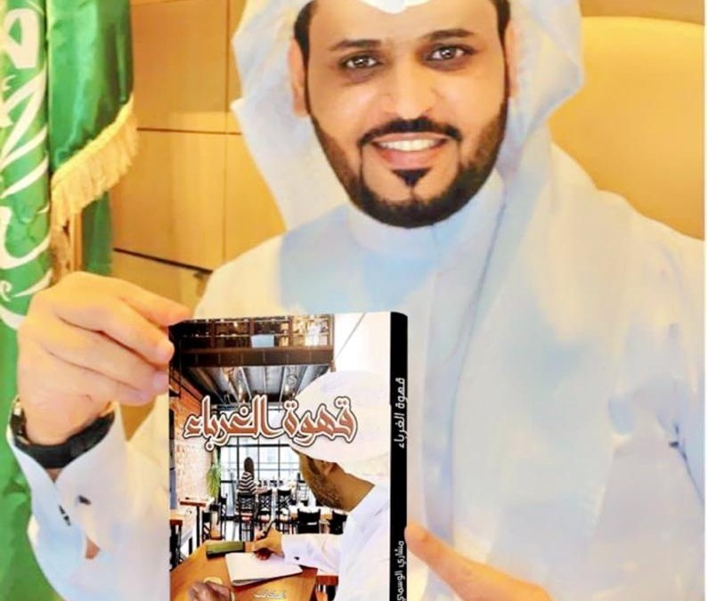 #قهوة_الغرباء : الإصدار الأول للكاتب مشاري الوسمي