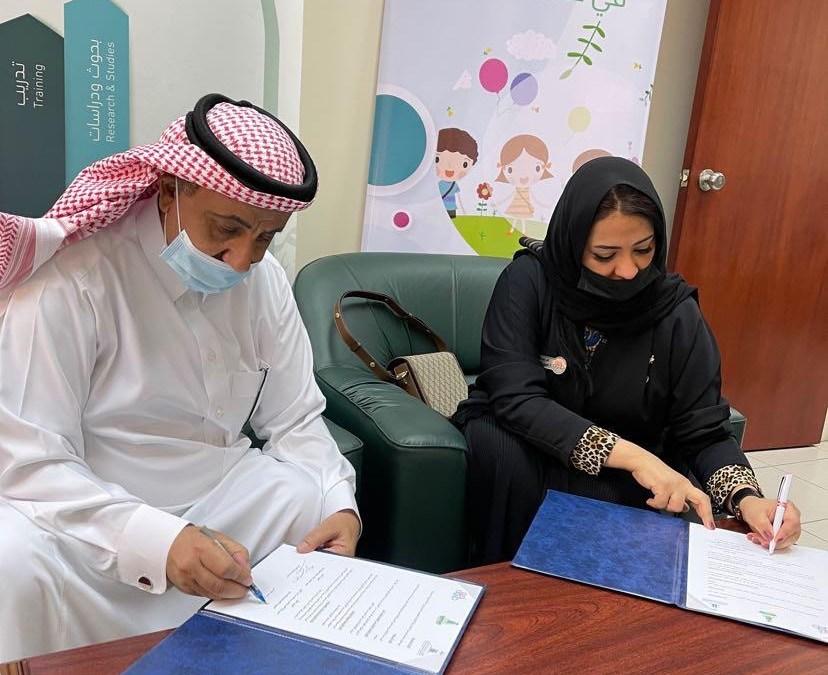 جمعية طفولة آمنة توقع مذكرة تعاون مع مركز الأمير مشعل بن ماجد