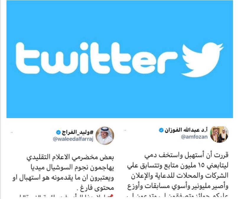"""""""مشاهير التواصل الاجتماعي"""" يشعلون تويتر الفوزان: استهبال.. والفراج: غيره وحسد.."""